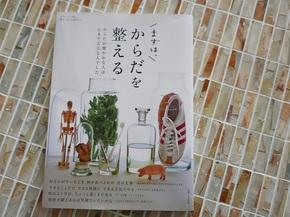 体を整える 4 001 - コピー.JPG