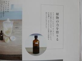 体を整える 4 003 - コピー.JPG